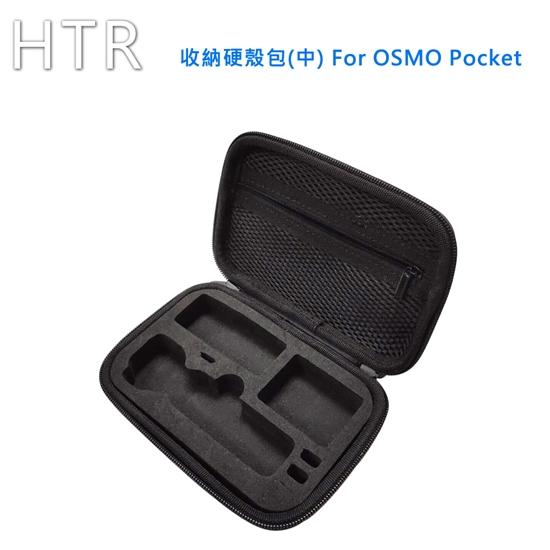 圖片 HTR 收納硬殼包(中) For OSMO Pocket