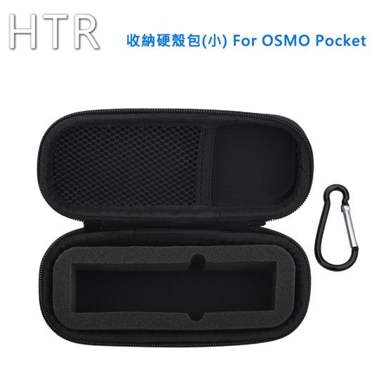 圖片 HTR 收納硬殼包(小) For OSMO Pocket