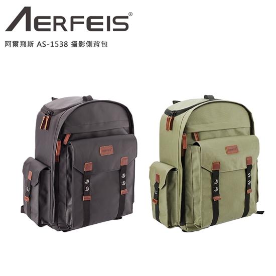 圖片 Aerfeis 阿爾飛斯 AS-1538 復古系列相機後背包