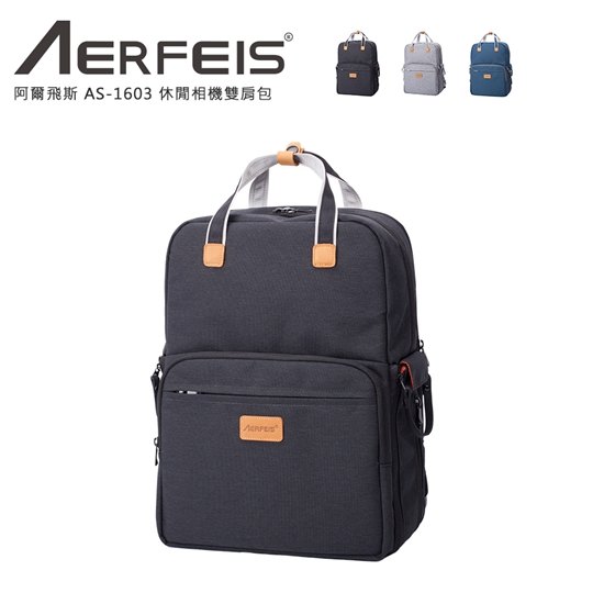 圖片 Aerfeis 阿爾飛斯 AS-1603L 休閒相機雙肩包(升級款)