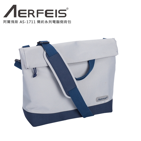 圖片 Aerfeis 阿爾飛斯 AS-1711 簡約系列電腦側背包