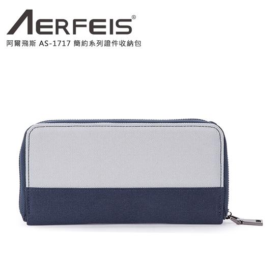 圖片 Aerfeis 阿爾飛斯 AS-1717 簡約系列證件收納包