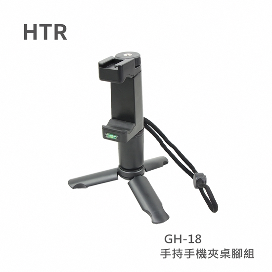 圖片 HTR 可手持手機夾桌腳組 GH-18