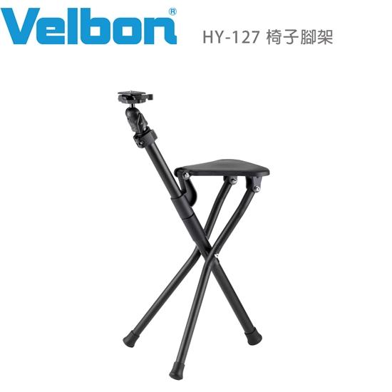 圖片 Velbon HY-127 椅子腳架 Chair Pod
