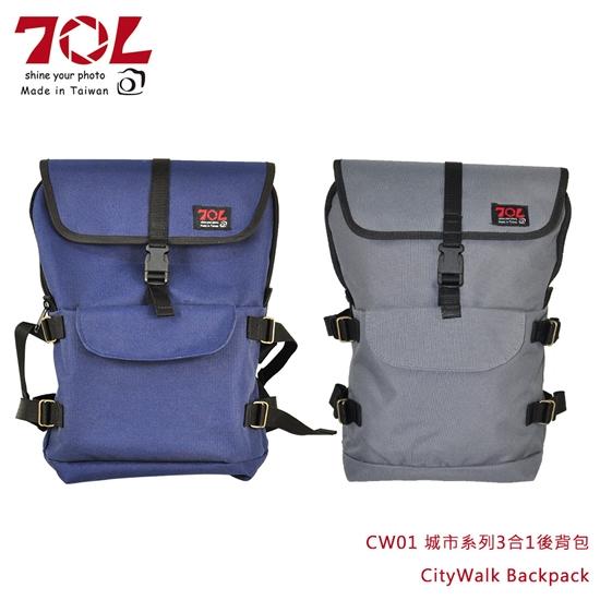 圖片 70L CW01 城市系列3合1後背包(含相機內袋) CityWalk Backpack