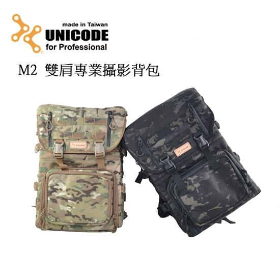 圖片 UNICODE M2 雙肩專業攝影背包(加贈M2攜行椅)