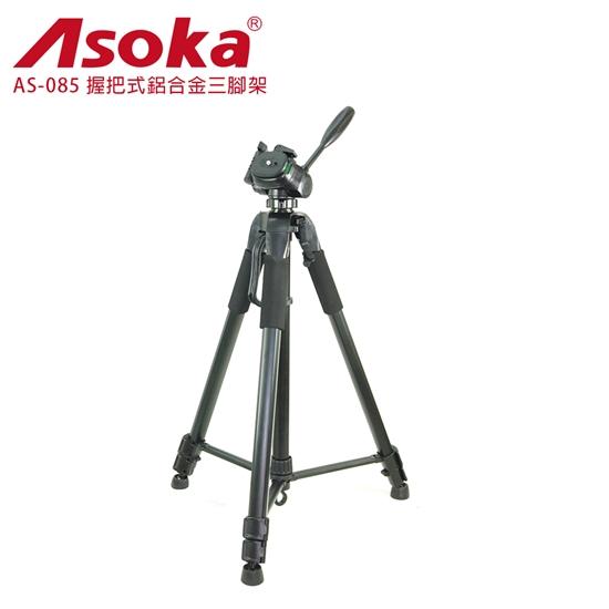 圖片 ASOKA AS-085 握把式鋁合金三腳架