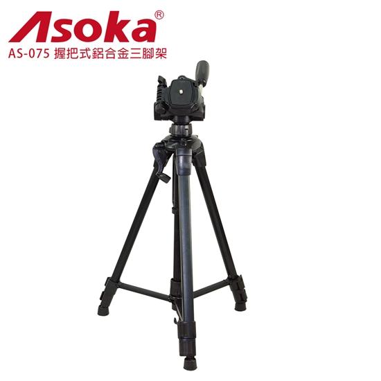 圖片 ASOKA AS-075 握把式鋁合金三腳架