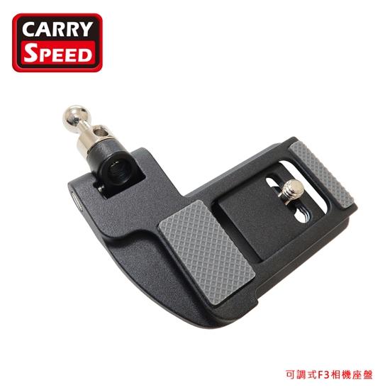 圖片 CarrySpeed 速必達 F3 可調式相機座盤