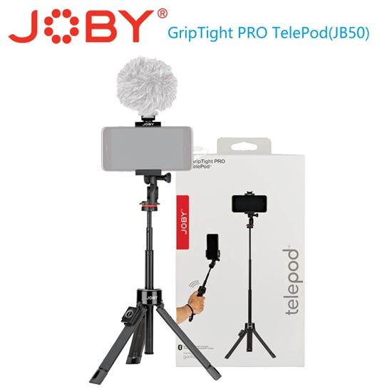 圖片 JOBY 金剛爪直播攝影Pro延長桿(JB50) GripTight PRO TelePod