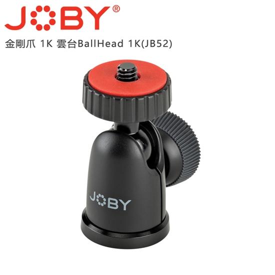 圖片 JOBY 金剛爪 1K 雲台(JB52) BallHead 1K