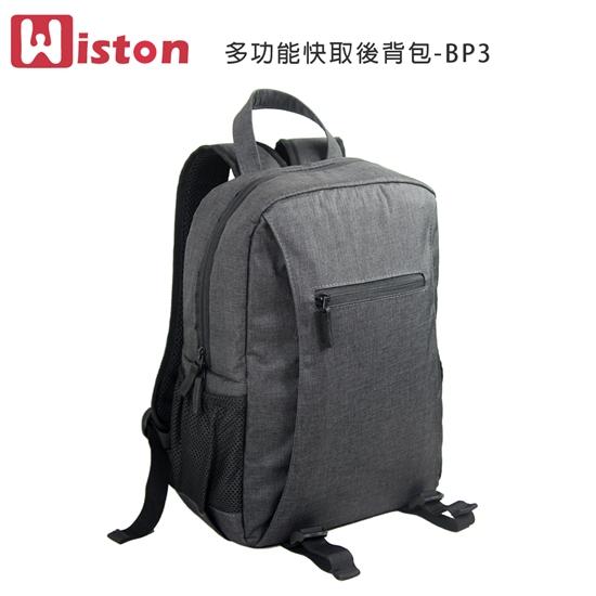 圖片 Wiston 多功能快取後背包-BP3