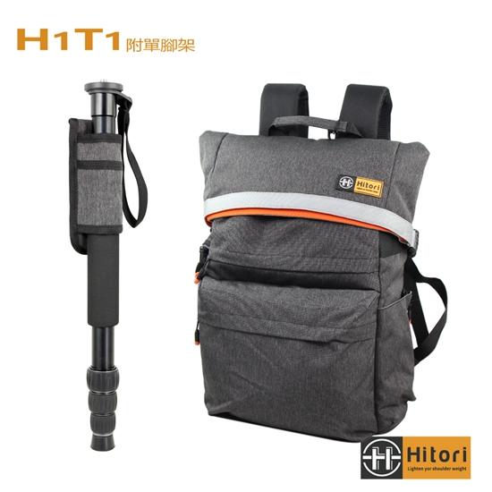 圖片 Hitori H1T1 組合(單腳架+後背包)