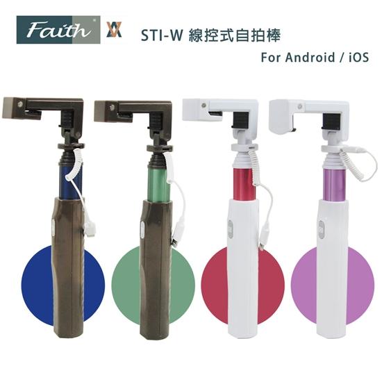 圖片 Faith 輝馳 STI-W 線控式自拍棒 For iOS