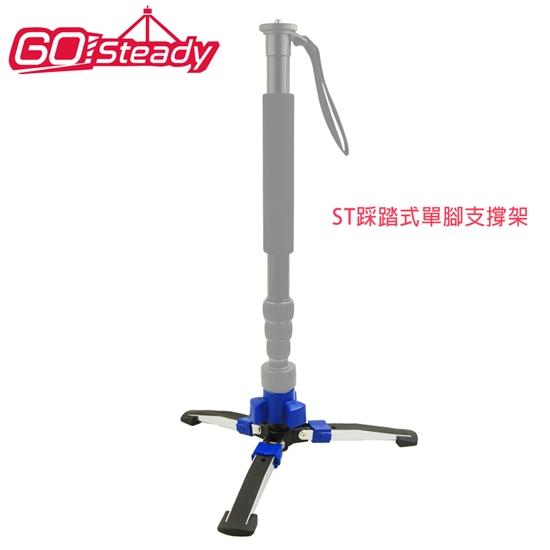 圖片 GoSteady ST踩踏式單腳支撐架