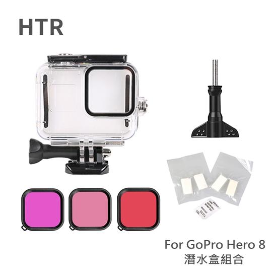 圖片 HTR For GoPro Hero 8 潛水盒組合 + 防霧片(12入)+濾鏡片(3片)