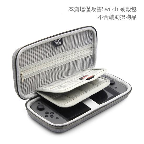 圖片 Boona 3C for 任天堂 Switch 硬殼包 F005