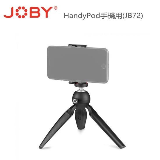 圖片 JOBY 握把腳架(JB72)手機用 HandyPod Standard Kit