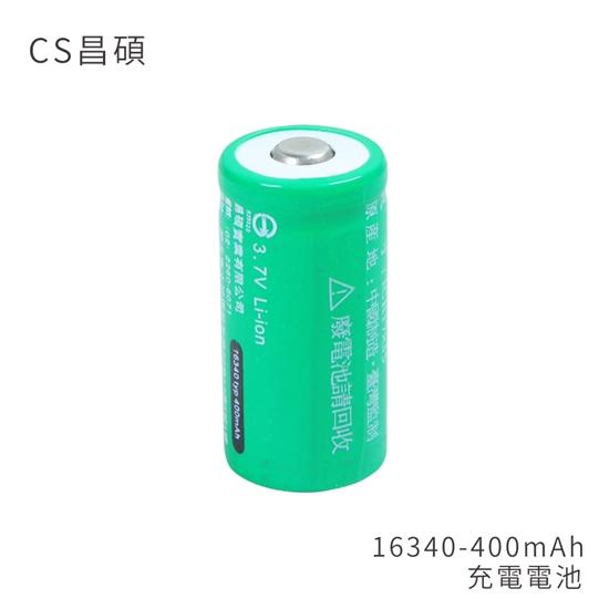 充電電池 鋰電池