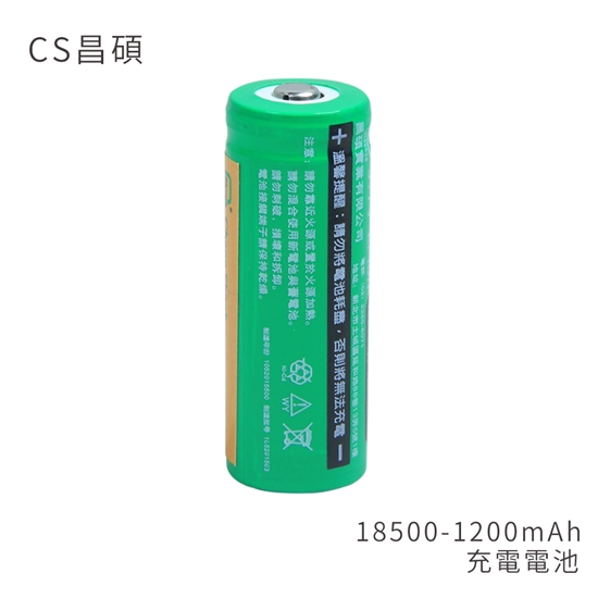 充電式 電池