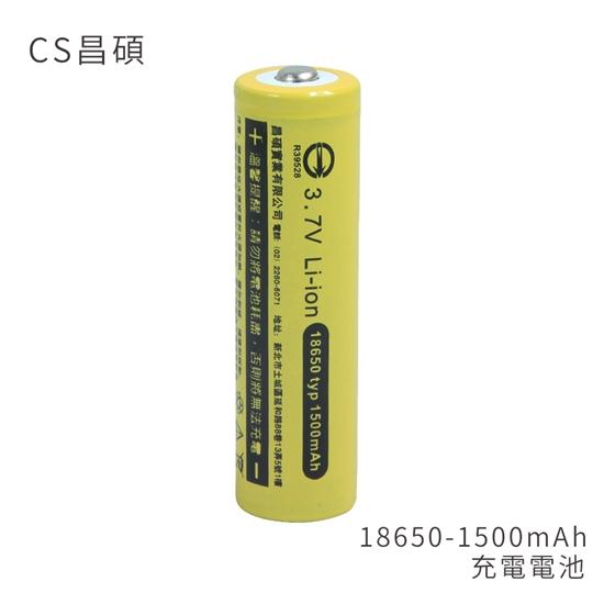 圖片 CS昌碩 18650 充電電池(2入) 1500mAh/顆