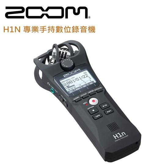 圖片 ZOOM H1N 專業手持數位錄音機 (公司貨)