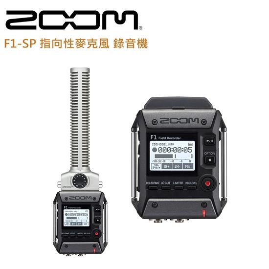 圖片 ZOOM F1-SP 指向性麥克風 錄音機 (公司貨)