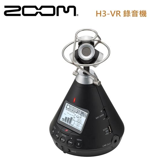 圖片 ZOOM H3-VR 錄音機 公司貨