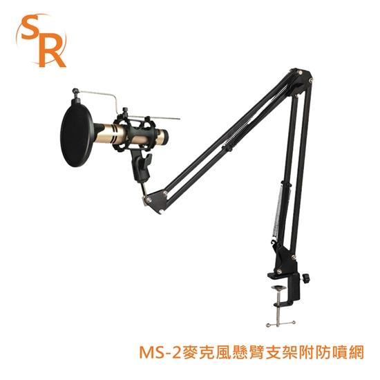 圖片 SR MS-2 麥克風懸臂支架附防噴網