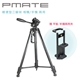Pmate 輕量便攜型鋁合金三腳架 相機/手機 兩用