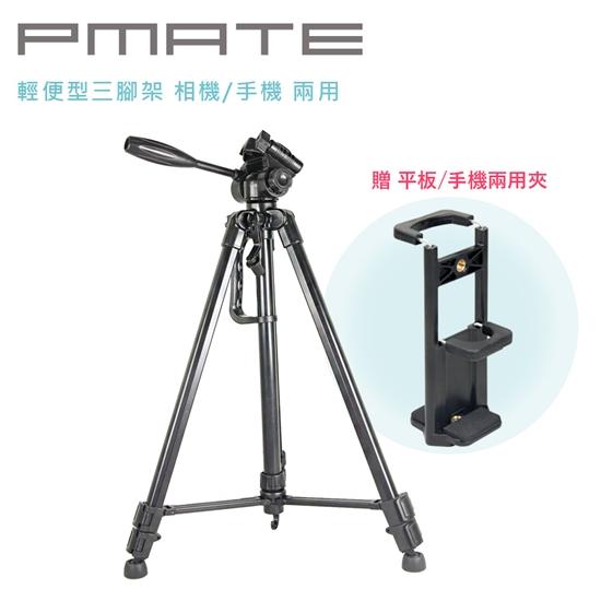 圖片 Pmate 輕量便攜型鋁合金三腳架 相機/手機 兩用