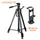 i-Strong 75便攜型鋁合金 相機/手機兩用 附手機夾具