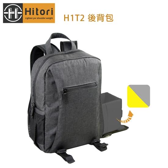 圖片 Hitori H1T2 大容量攝影後背包