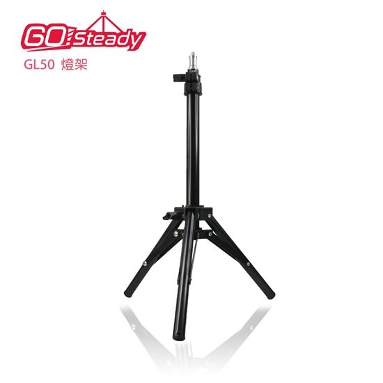 圖片 GoSteady GL50燈架