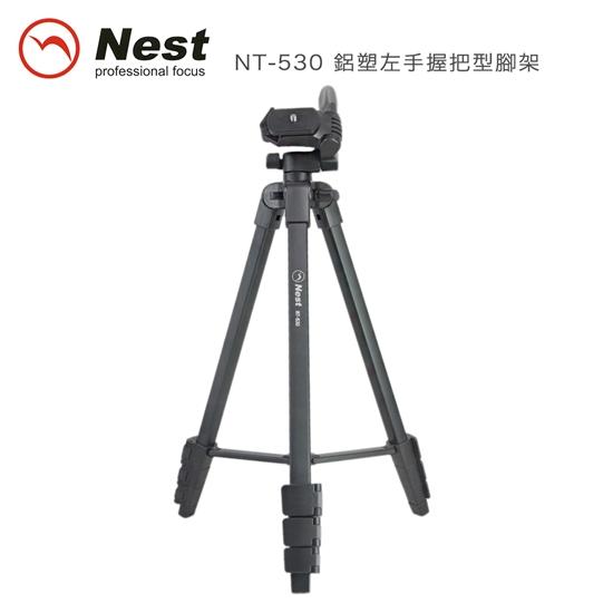 圖片 Nest NT-530 鋁塑左手握把型腳架