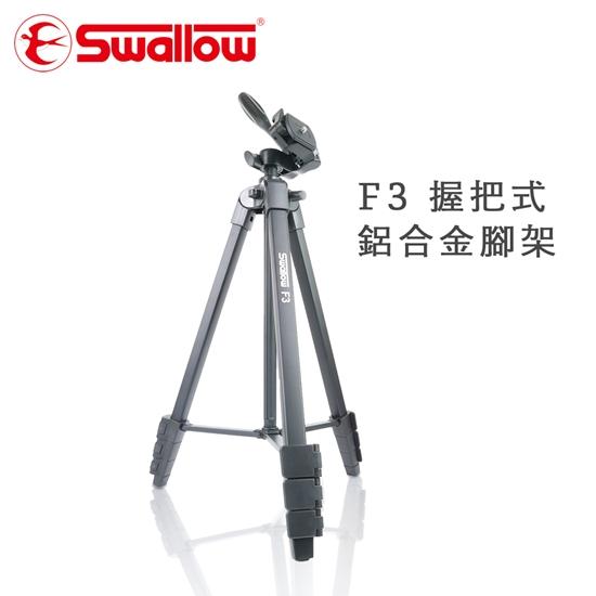 圖片 Swallow F3 握把式鋁合金腳架