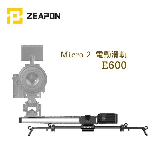 圖片 ZEAPON  E600 電動滑軌 Motorized Micro 2 (含低拍架+支撐桿3支)