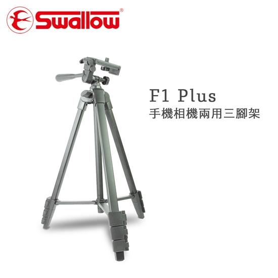 圖片 Swallow F1 Plus 手機相機兩用三腳架