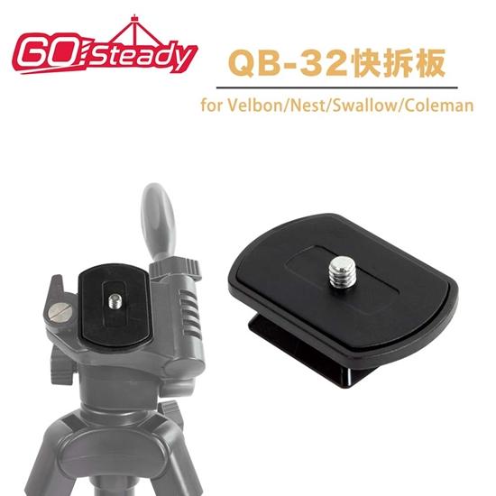圖片 GoSteady QB-32快拆板 for Velbon/Nest/Swallow/Coleman