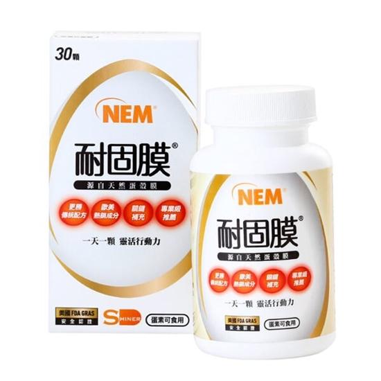 圖片 耐固膜®強化膠囊(30顆/瓶)(蛋殼膜)-電