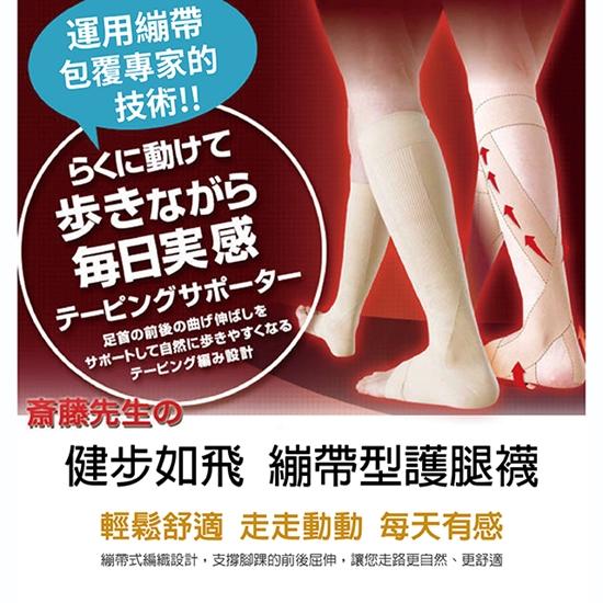 圖片 日本原裝進口-齋藤隆正監製繃帶型護腿襪
