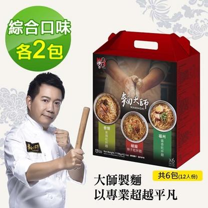 【麵大師經典家常系列】綜合乾拌麵禮盒(6入裝)