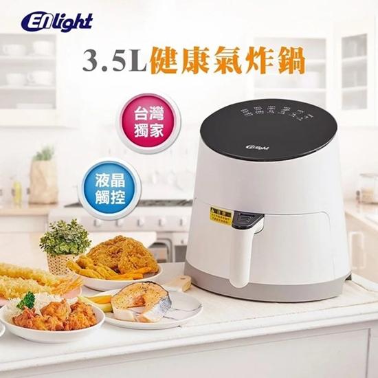 圖片 EL 伊德爾 EH1804  3.5L 液晶觸控健康氣炸鍋  油煙Out 健康加分