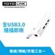 TOTOLINK U1003 USB3.0轉RJ45 Giga網路卡+集線器