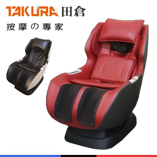 圖片 【TAKURA 田倉】魔幻沙發按摩椅