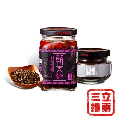 【李雪辣嬌】朝天椒+綜合花椒-電