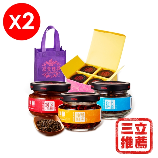 圖片 李雪辣嬌 暖紅醍醐味(油潑辣子2入+辣豆瓣+紅花椒)共2盒-電
