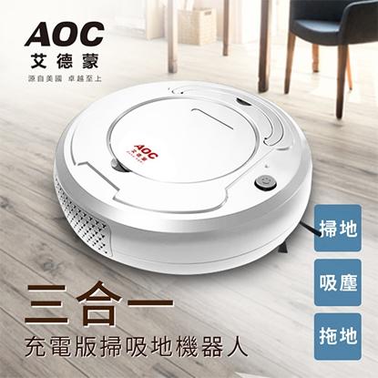 AOC艾德蒙三合一數位智能掃地/拖地/吸塵機器人/白色(E0036-W)