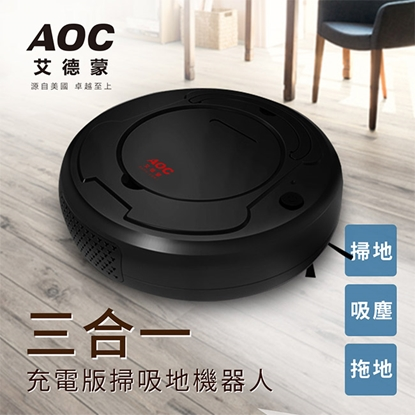 AOC艾德蒙 三合一數位智能掃地/拖地/吸塵機器人/黑色(E0036-B)