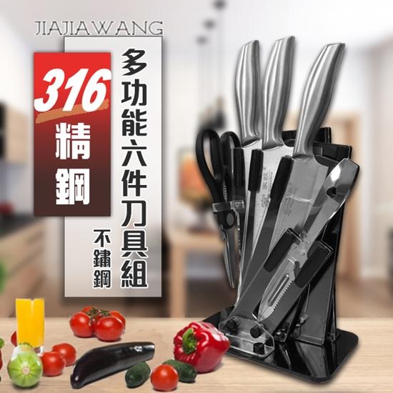 圖片 工匠級優質不鏽鋼六件刀具組(K0048)